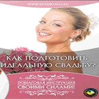 svadbana5.ru coupons
