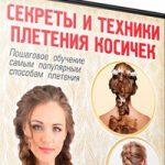 prokosy.ru coupons